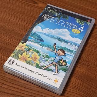 プレイステーションポータブル(PlayStation Portable)のぼくのなつやすみ4 PSP(携帯用ゲームソフト)
