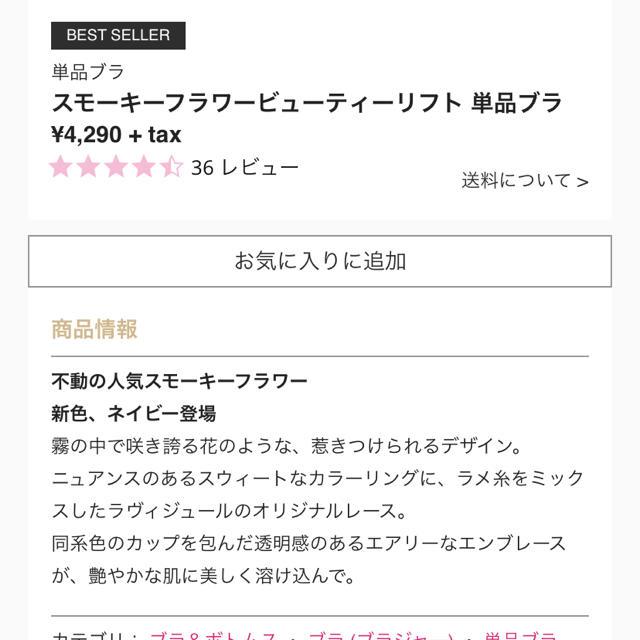 Ravijour(ラヴィジュール)のRavijour♡新品ブラ&ショーツSET レディースの下着/アンダーウェア(ブラ&ショーツセット)の商品写真