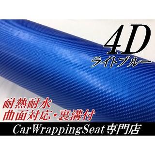 4Dカーボンシート152cm幅×長さ30cm ライトブルー(その他)