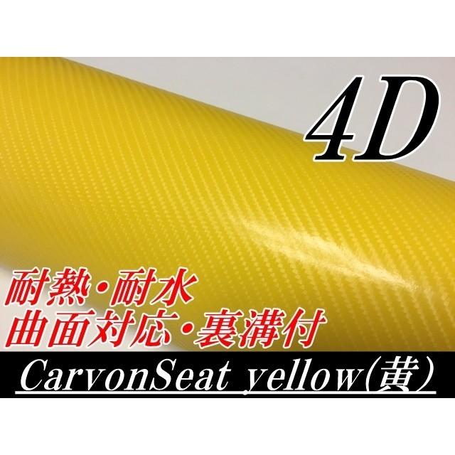 4Dカーボンシート152cm幅×長さ30cm イエロー 自動車/バイクの自動車/バイク その他(その他)の商品写真