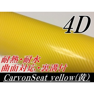 4Dカーボンシート152cm幅×長さ30cm イエロー(その他)