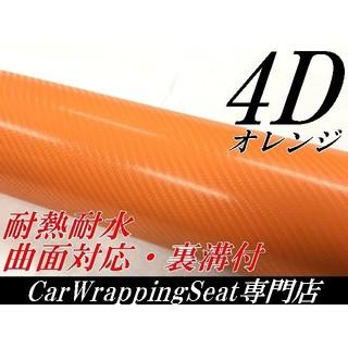 4Dカーボンシート152cm幅×長さ30cm オレンジ(その他)