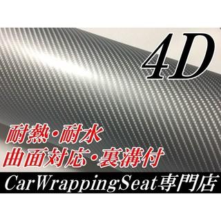 4Dカーボンシート152cm幅×長さ30cm シルバー(その他)