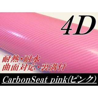 4Dカーボンシート152cm幅×長さ30cm ピンク(その他)
