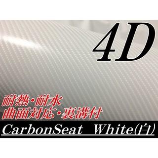 4Dカーボンシート152cm幅×長さ30cm ホワイト(その他)