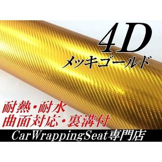 4Dカーボンシート152cm幅×長さ30cm メッキゴールド(その他)