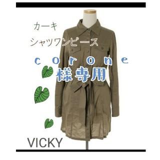 ビッキー(VICKY)の<corone様専用>カーキ色シャツワンピース☆VICKY(ひざ丈ワンピース)
