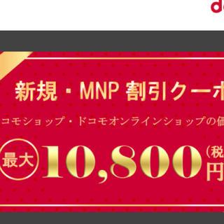 エヌティティドコモ(NTTdocomo)のドコモ クーポン 10800円 新規 mnp(その他)