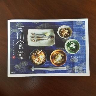 タカラジマシャ(宝島社)の吉川食堂 宝島社(料理/グルメ)