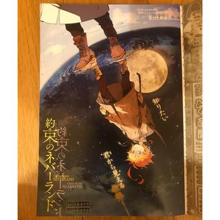 シュウエイシャ(集英社)の約束のネバーランド 雑誌切り抜き(少年漫画)