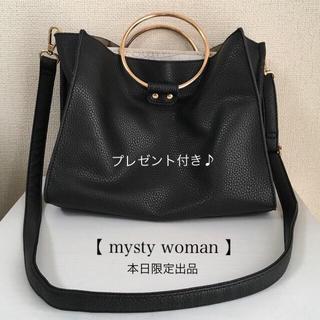 ミスティウーマン(mysty woman)の【 本日限定出品・mysty woman 】リングハンドル・2wayバッグ(ショルダーバッグ)