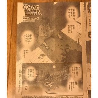 シュウエイシャ(集英社)のゆらぎ荘の幽奈さん 雑誌切り抜き(少年漫画)