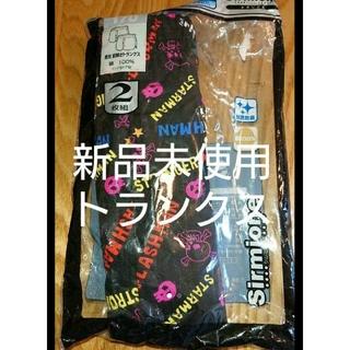 しまむら - 【新品未使用】綿 トランクス 170cm 1枚