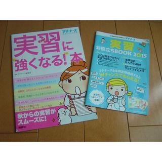 プチナース 実習お役立ちBOOK(専門誌)