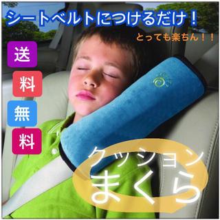 ブルー1個  シートベルト枕 クッション枕 楽ちん SNS インスタ 安心 安全