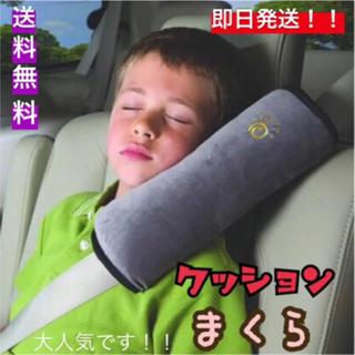 グレー シートベルト枕 クッション 大人気 クッションまくら 大人気