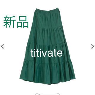 ティティベイト(titivate)の【新品✨】コットン ティアードロングスカート(グリーン)(ロングスカート)