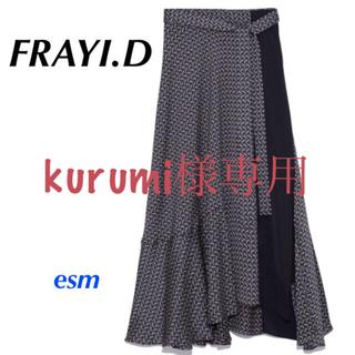 フレイアイディー(FRAY I.D)のFRAYI.D☆フレイアイディー☆ミックスパターンスカート(ロングスカート)