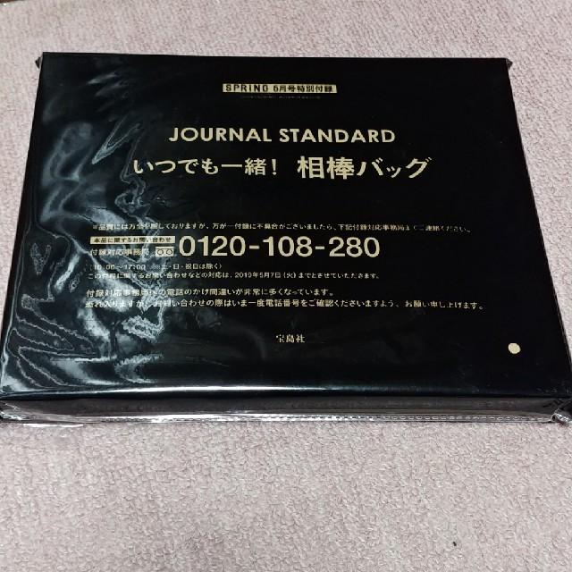 JOURNAL STANDARD(ジャーナルスタンダード)のsprinG5月号付録 エンタメ/ホビーの雑誌(ファッション)の商品写真