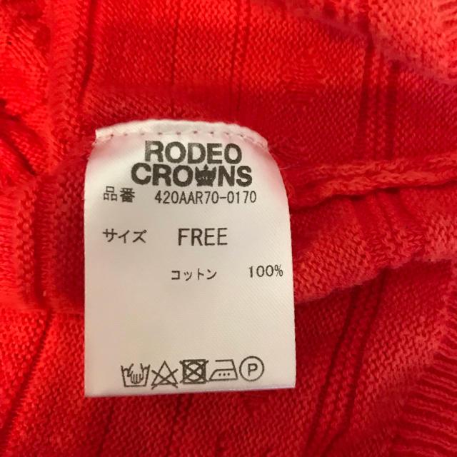 RODEO CROWNS WIDE BOWL(ロデオクラウンズワイドボウル)のロデオ★サマーニット オレンジ レディースのトップス(ニット/セーター)の商品写真
