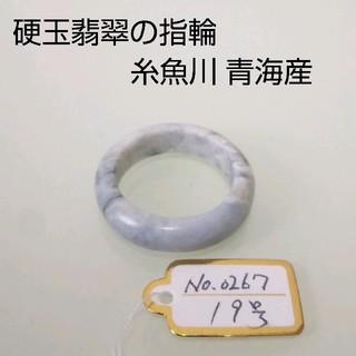 No.0267 硬玉翡翠の指輪 ◆ 糸魚川 青海産 ラベンダー ◆ 天然石(リング(指輪))