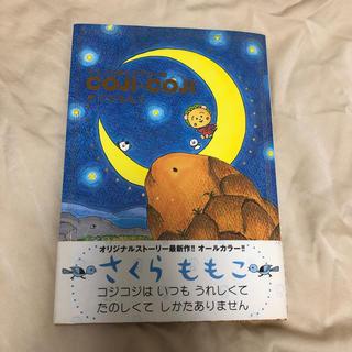 角川書店 - さくらももこ コジコジ  ももこの絵ものがたり館 中古品