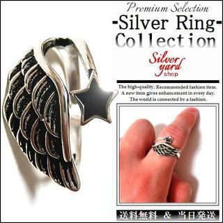 [84]指輪 フリーサイズ シルバー メンズ  リング フェザー 羽 翼 星(リング(指輪))