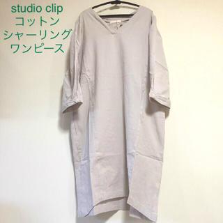 スタディオクリップ(STUDIO CLIP)のスタジオクリップ☆コットンシャーリングワンピース(ミニワンピース)