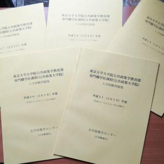 新品未使用!!東京大学大学院公共政策院試過去問題(語学/参考書)