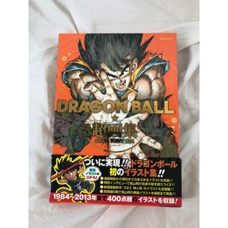 ドラゴンボール - 【DRAGON BALL 超画集】 初のイラスト集 鳥山明