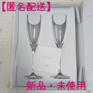ヨンドシー(4℃)の【匿名配送】4℃ ペアグラス(グラス/カップ)