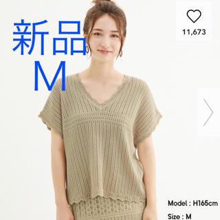 GU - GU 透かし編みVネックセーター