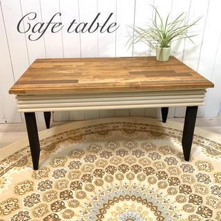 《送料無料》カフェテーブルCタイプ 北欧材使用 デザイン シンプル テーブル(ローテーブル)