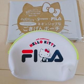 ハローキティ - 新品!SEVENTEEN 付録  FILA×キティポーチ