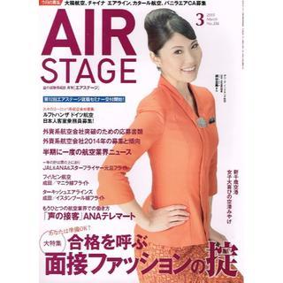 AIR STAGE (エアステージ) 2015年3月号 面接ファッション 他(専門誌)