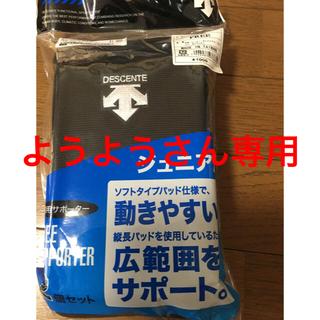 デサント(DESCENTE)のジュニアひざ用サポーター2個セット デサント(バレーボール)