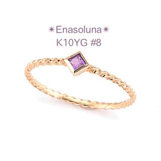 エナソルーナ(Enasoluna)のEnasoluna エナソルーナ K10YG スクエア リング アメジスト #8(リング(指輪))