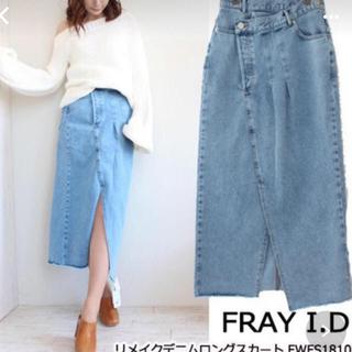 フレイアイディー(FRAY I.D)のfray id デニムスカート(ロングスカート)