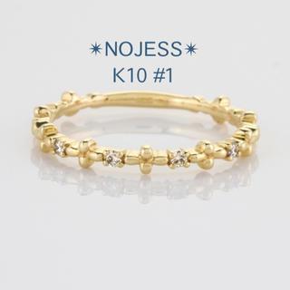 ノジェス(NOJESS)のNOJESS ノジェス K10 ダイヤモンド ミモザ リング #1(リング(指輪))