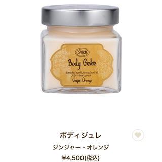 サボン(SABON)のボディジュレ ジンジャー・オレンジ(ボディローション/ミルク)