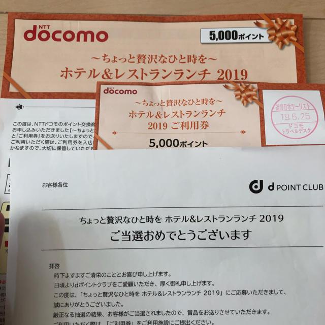 NTTdocomo(エヌティティドコモ)のドコモ ホテル&レストランランチ 2019 ご利用券 チケットの優待券/割引券(レストラン/食事券)の商品写真