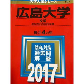 キョウガクシャ(教学社)の【赤本】広島大学2017年 文系(語学/参考書)