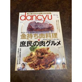dancyu 金持ち肉料理×庶民の肉グルメ(料理/グルメ)