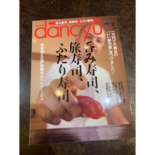 dancyu 呑み寿司、旅寿司、ふたり寿司(料理/グルメ)
