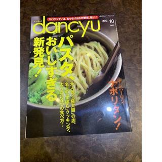 dancyu パスタ、おいしすぎる新発見!(料理/グルメ)