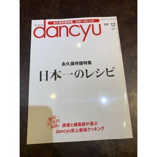 dancyu 日本一のレシピ(料理/グルメ)