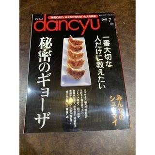 dancyu 一番大切な人に教えたい 秘密のギョーザ(料理/グルメ)