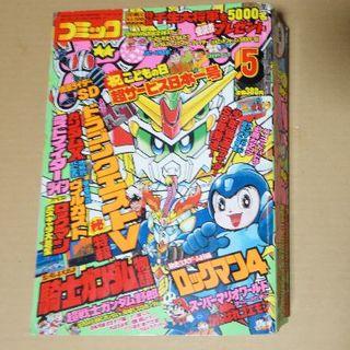 講談社 - コミックボンボン 1992年5月号