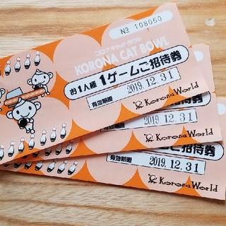 K-O mamaさん用 ボウリング1ゲーム招待券(ボウリング場)
