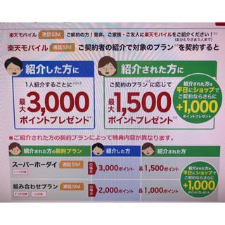 Rakuten - 楽天モバイル紹介コード